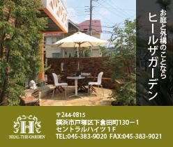 お庭と外構のことなら横浜ヒールザガーデン