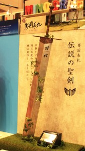 男前表札「伝説の聖剣」